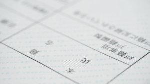裁判所での苗字の変更・改姓手続き